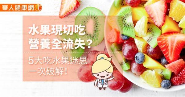 空腹吃水果,營養才能完整吸收?5大吃水果迷思,一次破解!