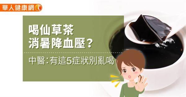 夏天到了,想要解渴又消暑就來杯冰涼的仙草茶?!中醫:有這5症狀別亂喝
