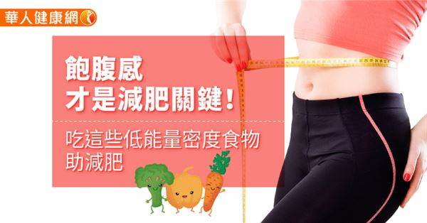 「飽腹感」是減重關鍵!吃這些低能量密度食物,輕鬆瘦腰又瘦身