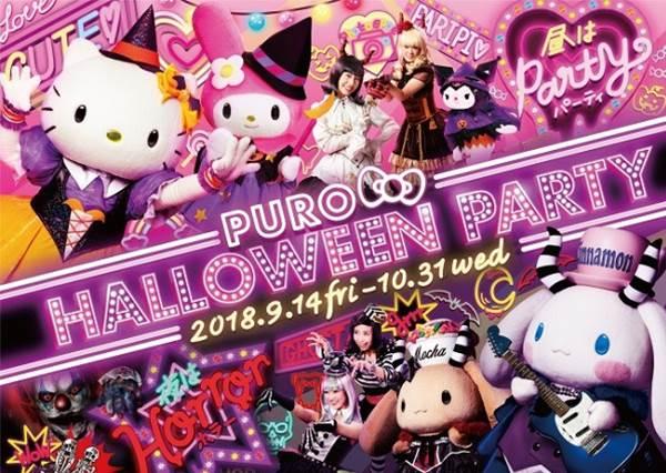 和Hello Kitty一起變裝趴♡三麗鷗樂園推出「萬聖節派對」熱鬧100%,白天賣萌晚上扮鬼搞得我好亂啊~