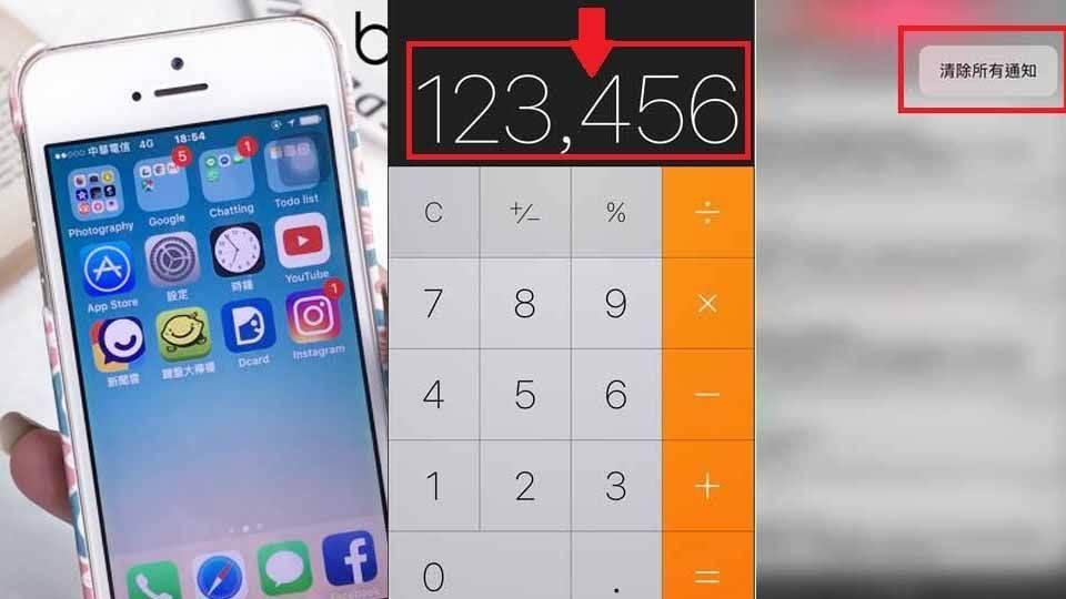 天天在滑但都沒發現!iPhone3個「隱藏小技巧」敲方便,計算機不小心加錯數字不用再打掉重練啦~