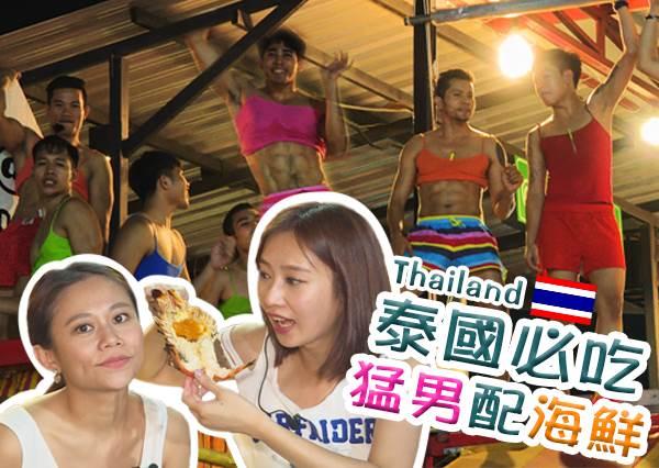 2018泰國必吃美食攻略  華馬夜市猛男海鮮餐廳泰HIGH啦~