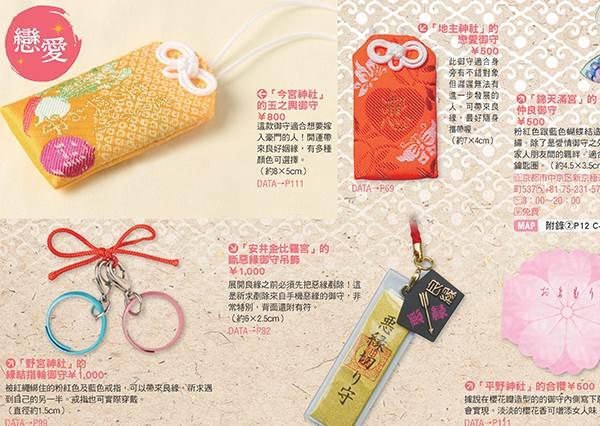 不只求感情還能求顏值!京都各款「人氣御守」造型Q萌必收藏,保你新的一年有錢有顏有人愛~