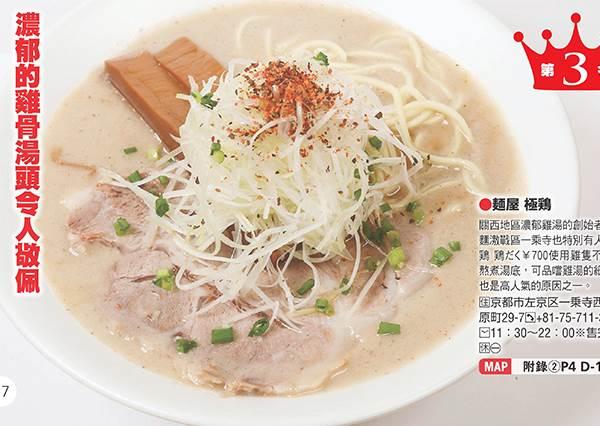 京都必吃的3碗拉麵