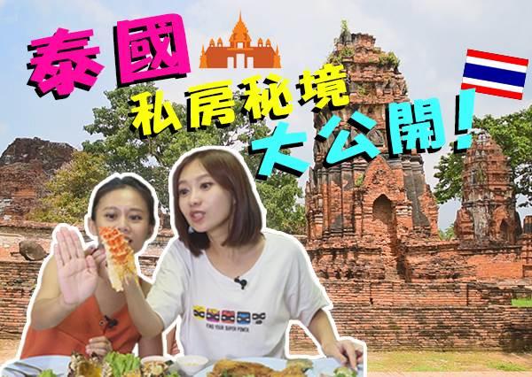 泰國私房景點大揭秘!!當地人帶路!超大泰國蝦!任你吃到撐!!!