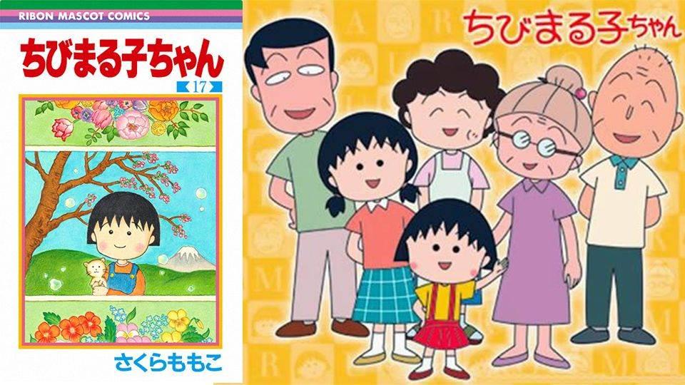 《櫻桃小丸子》要正式完結了,聖誕節漫畫將發行最終回!