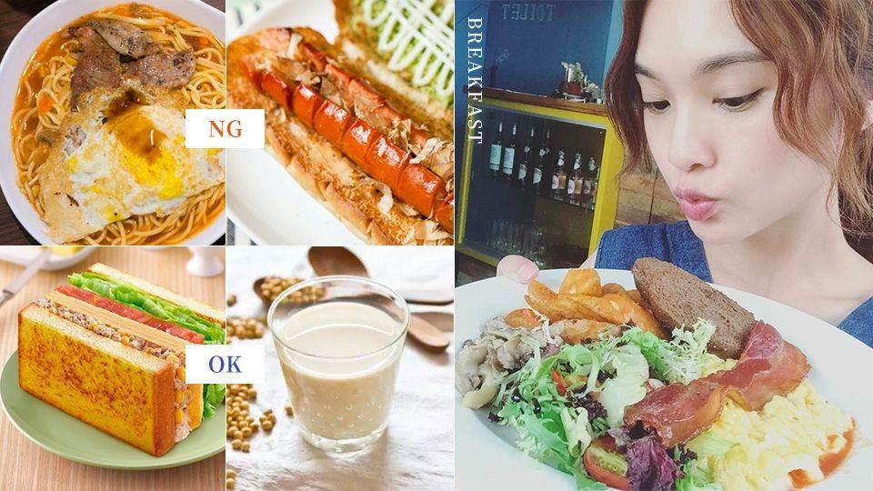 別再吃鐵板麵+大冰奶!外食族想健康吃瘦必點《5黃金早餐組合》:記得美乃滋絕對NG啊~