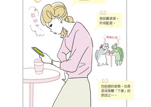 用手機總是臉書IG瘋狂循環?小心滑出「烏龜頸」hen顯老!掌握「伸縮」2大技巧趕走大嬸味!