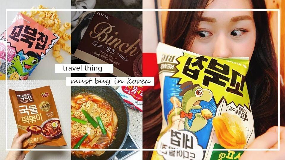 辛拉麵才不是必買!《2019韓國超夯伴手禮》全蒐羅,從餅乾、泡麵到調理包都有直接買到手軟啦~
