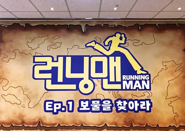 路人也能當Running man!首爾必去「RM體驗館」交通、闖關攻略懶人包,一圓你成為跑男的夢想!