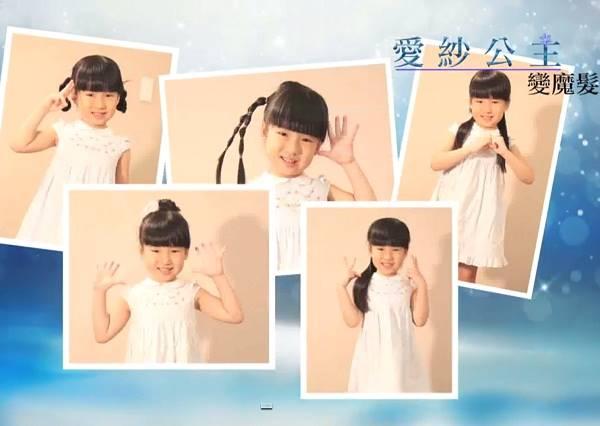 影音/愛紗魔髮師-見證魔髮奇蹟-冰雪奇緣艾莎讓你輕鬆擁有蓬鬆包包頭