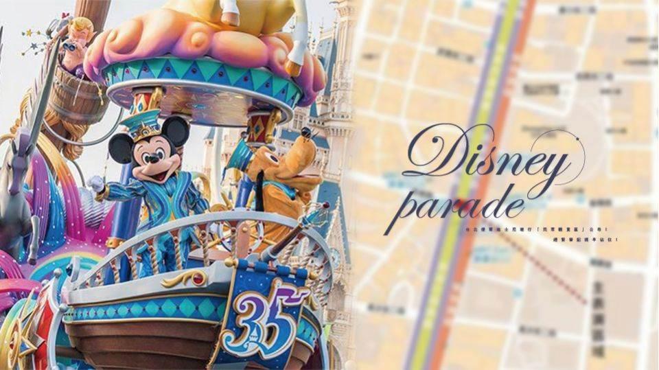 台北迪士尼遊行細節公布!《交通路線&最佳觀賞區》秒筆記,錯過這次真的只能飛國外看啦~