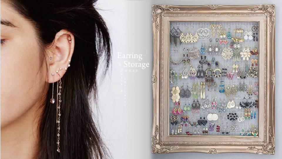 總是不見一隻?《耳環收納3大妙招》,用鐵鍊串起來還能裝飾房間根本美哭~