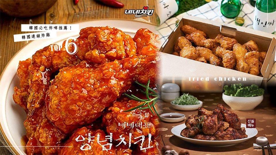 橋村居然不是第一名?!《韓國連鎖炸雞TOP6》超欠吃,照著吃完一輪人生都圓滿了啊~