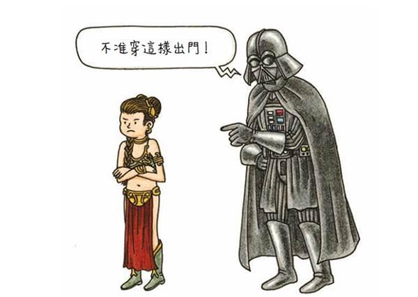 銀河最強老爸94他☆黑武士「遇到莉亞公主」就沒轍,比起佔領世界更在意寶貝女兒穿什麼啊~