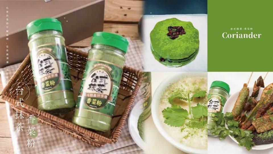 不吃香菜者小心這一罐!「台式抹茶」輕輕一灑霜淇淋、拿鐵變綠綠,讓你三餐get滿滿的香菜味~