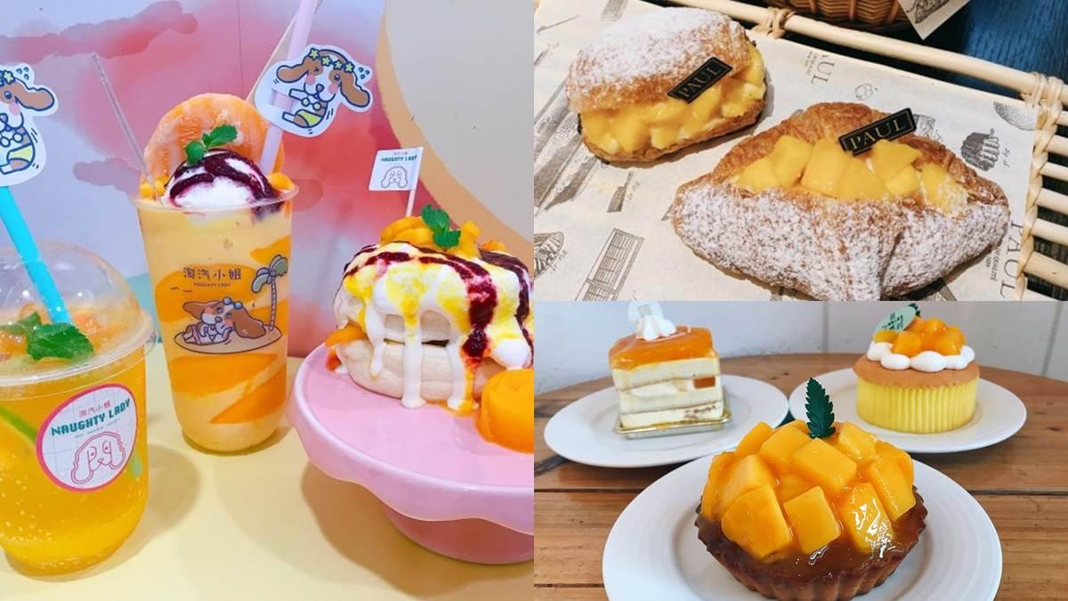 夏天不吃芒果還算個人生嗎?非吃不可的「甜點13選」一次大公開:泡芙蛋糕竟像嬰兒肌軟嫩?!