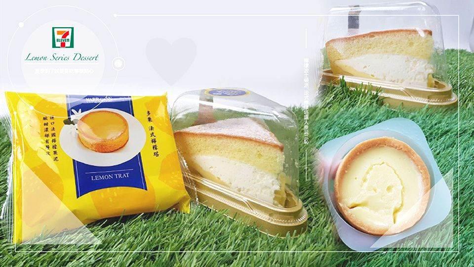 滿足你的檸檬胃!超商推出夏季「限量」檸檬3甜點,改版檸檬塔2.0的「超有誠意酸度」絕不讓你失望!
