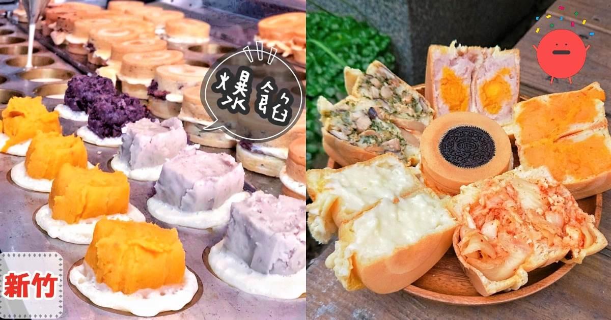 新竹美食 青畑九號豆製所 餡料爆炸多又真材實料的車輪餅,口味選擇超多!