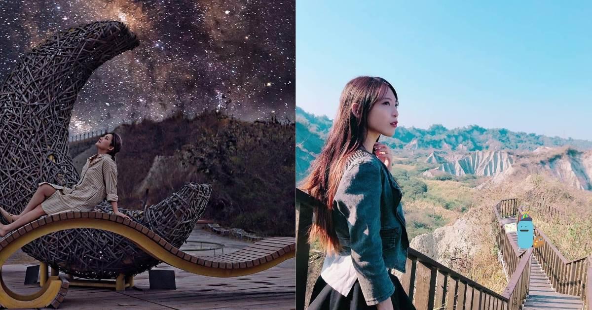 高雄景點|月世界地景公園|惡地景觀,讓我們彷彿到月球冒險去~~