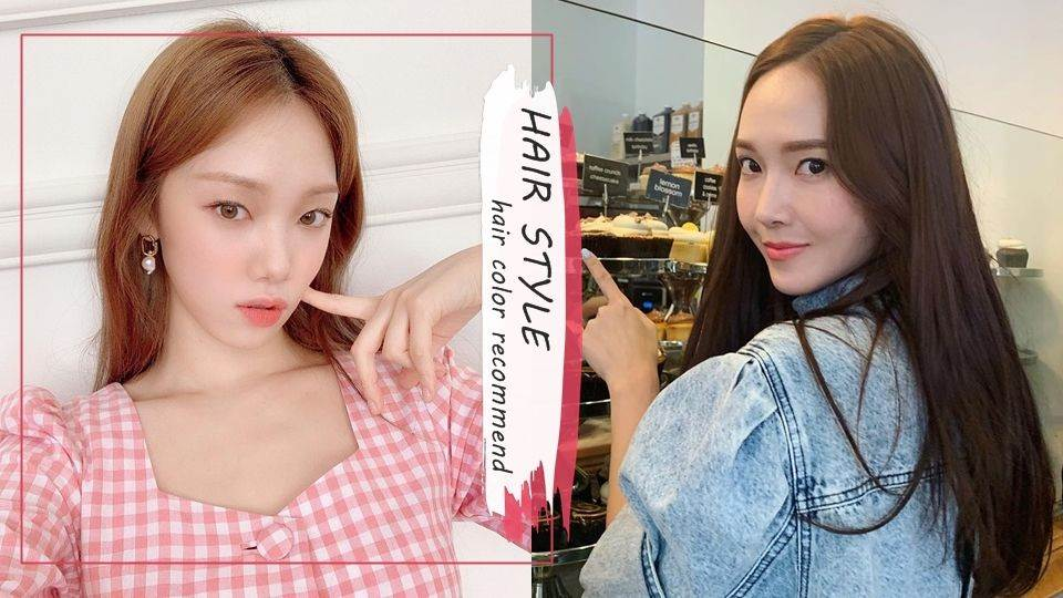 帶去髮廊隨便染都巨顯白!「2019韓星髮色7範本」雪莉、泫雅都跟進,楓糖茶色直接讓你自帶濾鏡!