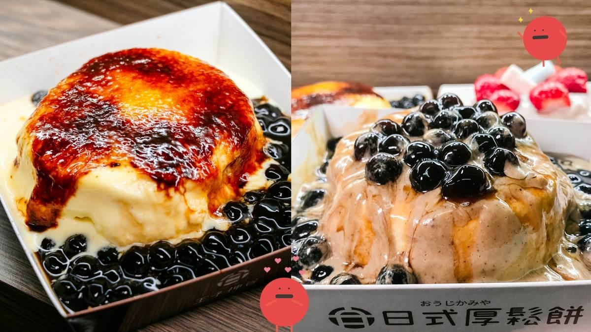 台北美食|王子神谷日式厚鬆餅|從南開到北永遠不嫌多!