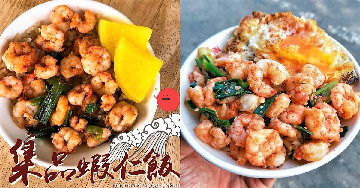 台南美食|集品蝦仁飯|鮮甜蝦仁與醬香米飯.台南海安路必吃小吃!
