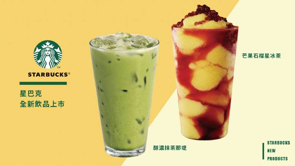 抹茶控、芒果控快搶喝一波!星巴克推2款新口味,芒果石榴星冰茶顏色未免太夢幻過頭!