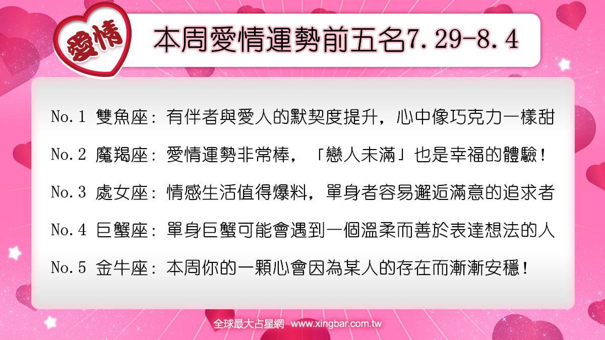12星座本周愛情吉日吉時(7.29-8.4)