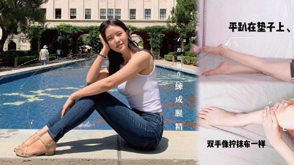 保證拔掉你的2條蘿蔔~瑜伽老師推薦4組快速「瘦小腿」動作!不需器材、快速練成腿精!