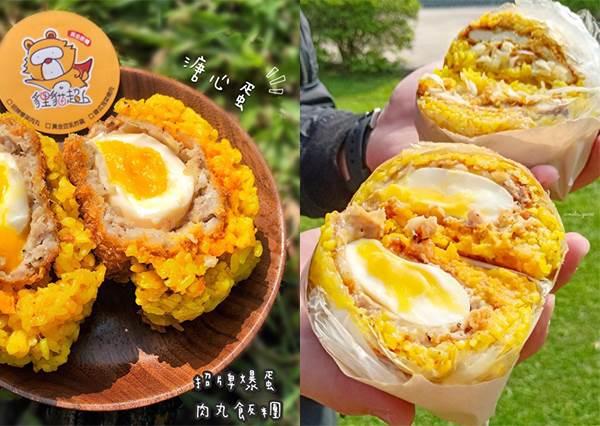 台中美食|貍貓超人 黃金飯糰|飯糰中的手工漢堡肉丸內隱藏著溏心蛋.多層次的享受!