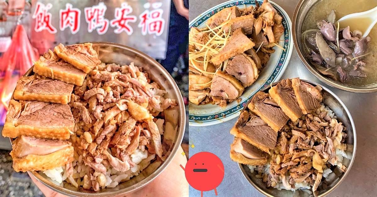 雲林美食 福安鴨肉飯 北港必吃美味鴨肉飯,便宜到讓人流淚!~