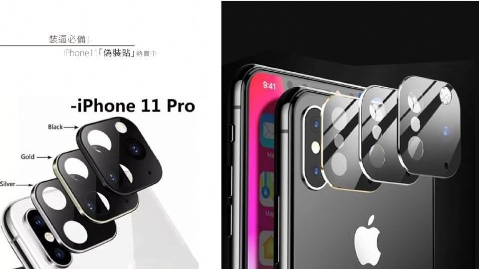 我們的快樂94這麼樸實無華且枯燥!不到$100就能把手機「一秒升級成iPhone 11 Pro」,三鏡頭貼超鬧熱賣中!