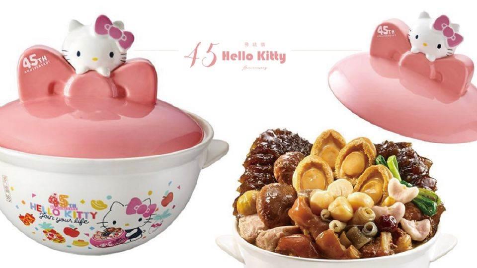 這麼可愛不搶不行!「超萌Hello Kitty造型限量45週年佛跳牆」,不只顏值高,裡頭還藏有超多鮑魚跟干貝!
