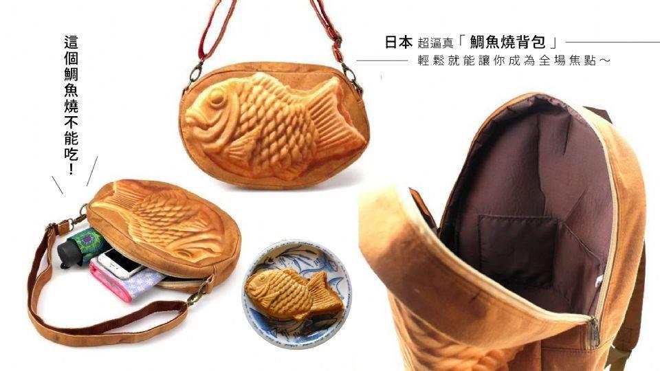 威~這個鯛魚燒不能吃啊!日本超逼真「鯛魚燒背包」,一背上整條街的路人都肚子餓惹!