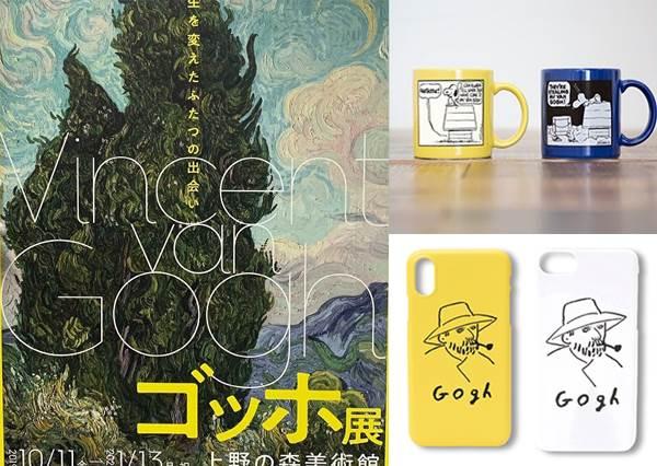 2019年日本東京上野美術館梵谷展!史努比、Afternoon Tea聯名周邊