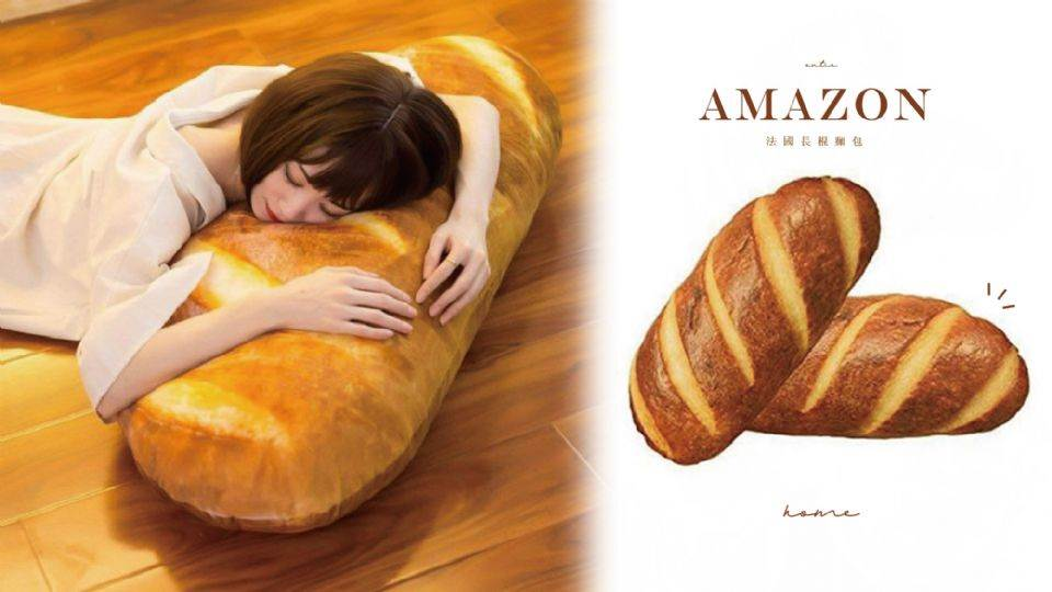 麵包控你們的枕頭在這!超熱賣巨型「法國長棍麵包」抱枕不只看起來很好吃,還有多功能用途!
