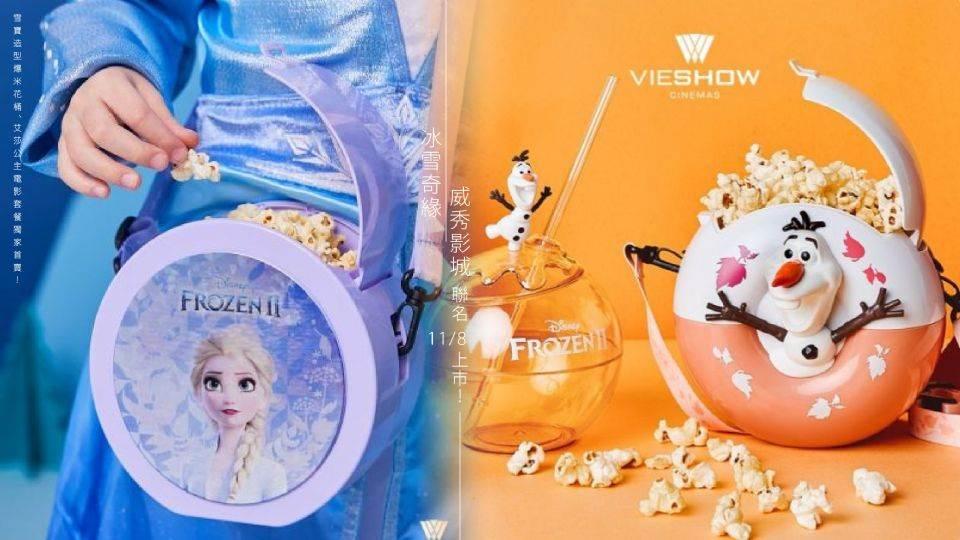 雪寶爆米花桶超可愛!《冰雪奇緣2》第二波電影套餐周邊超生火,Elsa公主、雪寶造型質感爆棚