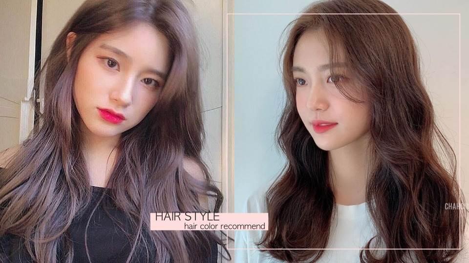 2020大勢「5款棕髮色」範本!韓國髮型師推薦初戀髮色,莓果棕、奶茶棕巨顯白、不挑膚