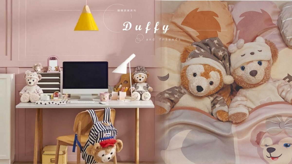 跟達菲一起暖暖過冬!上海迪士尼推出「達菲&雪莉玫暖暖居家系列」,超萌毛絨絨拖鞋必收!