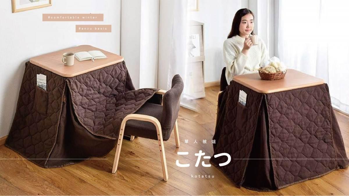 邊緣人也不怕冷!日本「單人被爐」爆賣中,就算是小套房也能擁有暖桌為自己取暖!