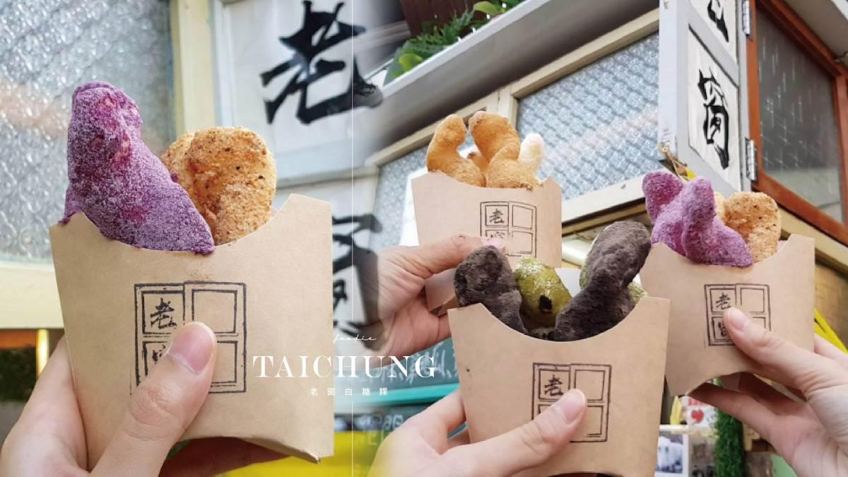 IG最新超夯甜點!一中街6種不同口味的「彩色白糖粿」,網美們都搶著打卡拍照!