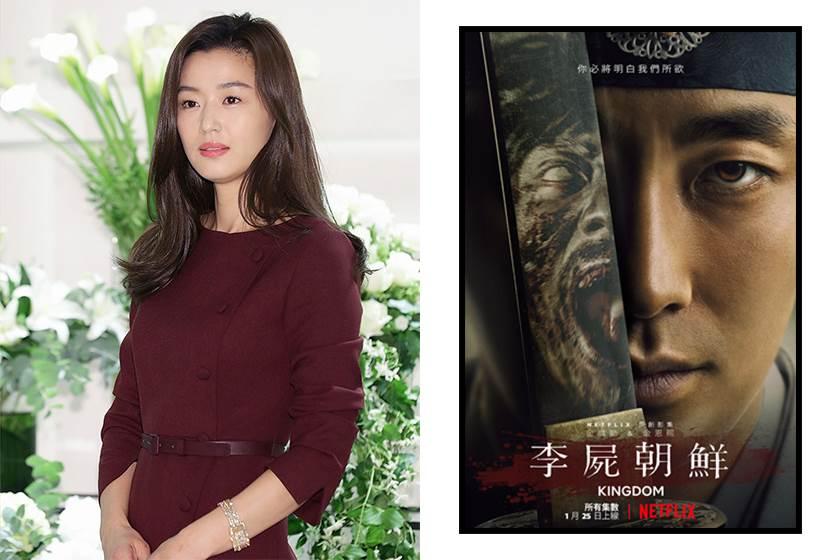 震撼彈!全智賢有機會加入 Netflix 韓劇《李屍朝鮮》成為主角人物!