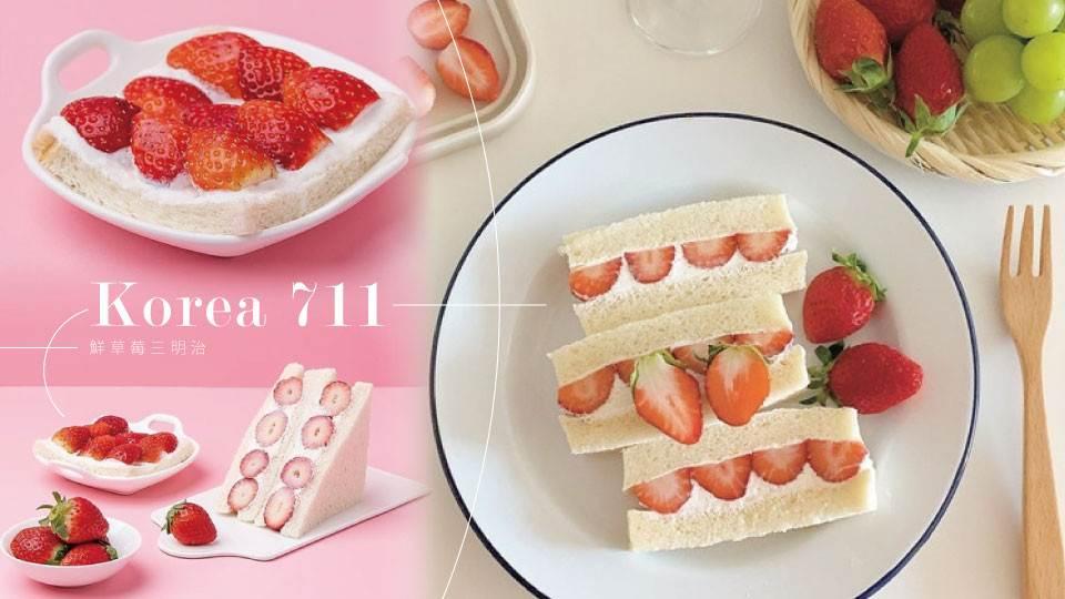 草莓狂加不手軟!韓國三大超商推出「鮮草莓滿滿的三明治」,一口咬下酸甜滋味太幸福~