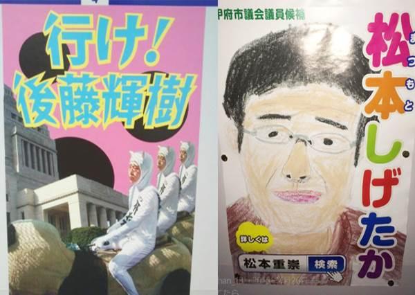 為選票怪招上陣!盤點日本殘念系競選海報