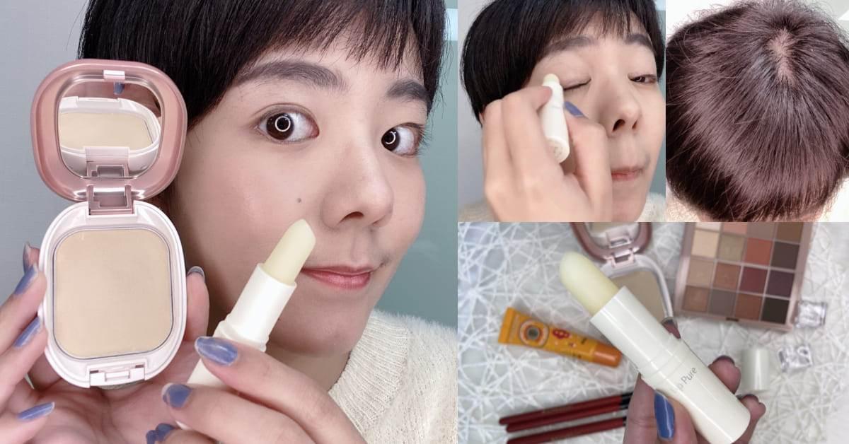 出門靠這一隻會更貼妝!「護唇膏私房用法」簡直太狂了,補底妝、眼影定妝、甚至頭髮也能用?!