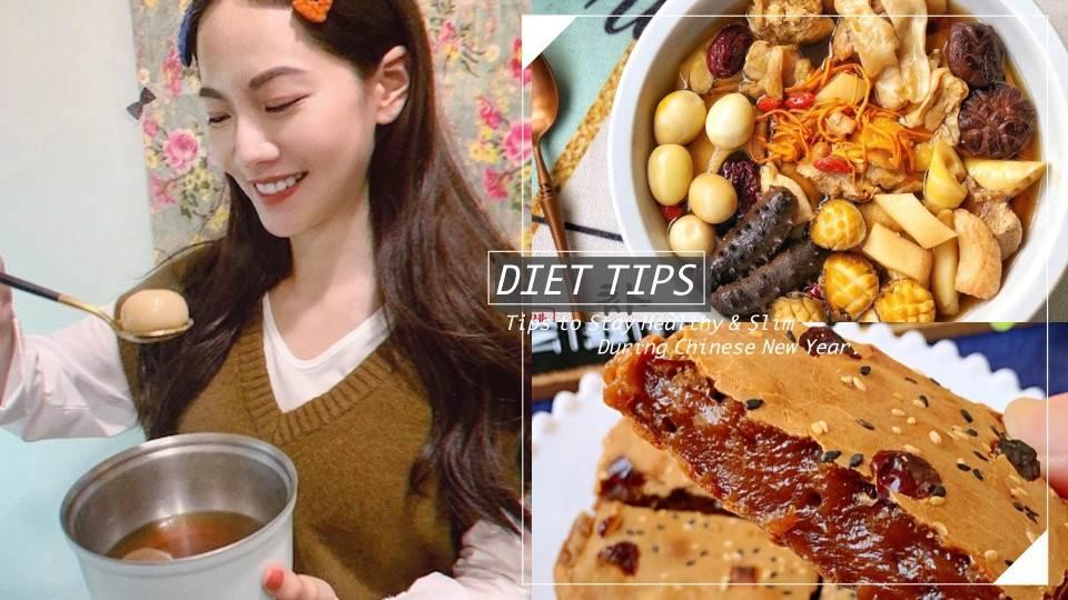 年菜大口吃不變胖!「3個熱量地雷」筆記起來,營養師教你怎麼聰明吃、簡單瘦!