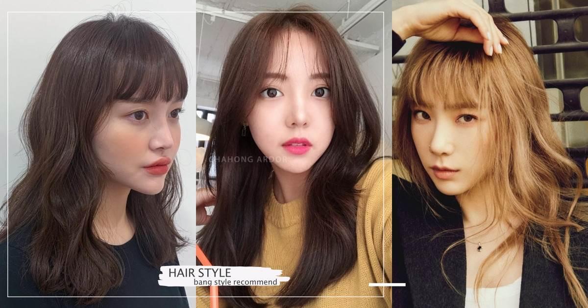 幾乎每個韓妞都在剪的「整形級瀏海」!2020年一定要知道的3款小臉款式髮型,想遮肉顯瘦就選它!