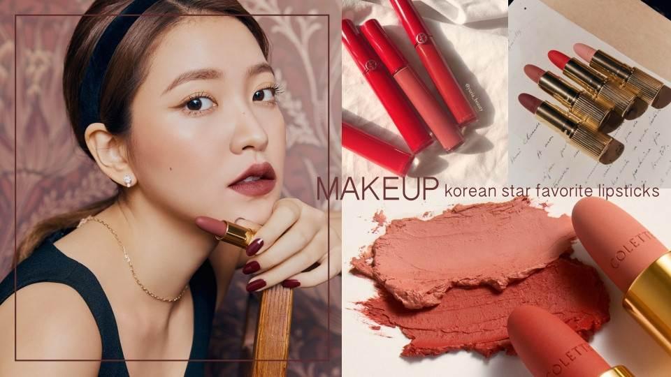 韓星們的「愛用唇彩」大公開!復古玫瑰烏龍、溫柔蜜桃裸2020一定要搶,Hani擦的那隻根本黃肌救星