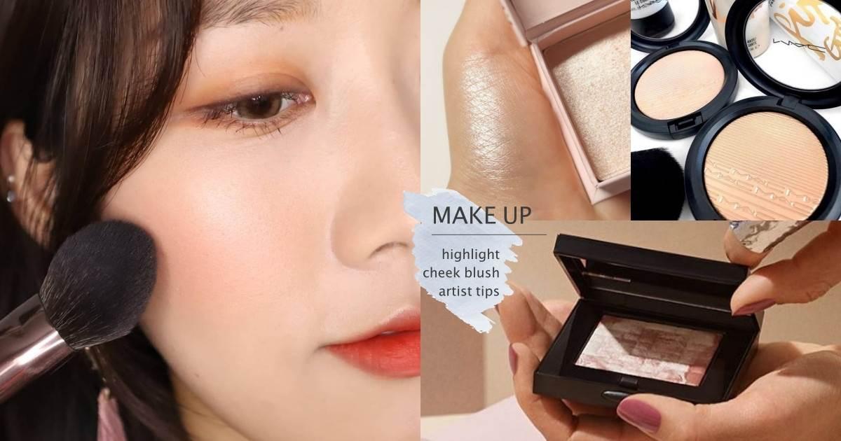 底妝乾淨透亮「打亮」是關鍵!彩妝師傳授修飾臉型的高光位置,4招修飾臉型輪廓又不顯毛孔!